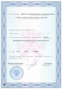 Лицензия АНО ДПО Центр повышения квалификации от 13.07.2016 г. (2)