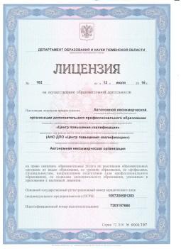 Лицензия АНО ДПО Центр повышения квалификации от 13.07.2016 г.