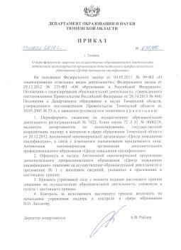 Приказ Департ. обр. и науки ТО от 13.07.2016 г.