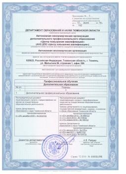 Приложение к Лицензии АНО ДПО Центр повышения квалификации от 1